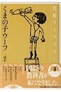 光村ライブラリー4 くまの子ウーフ