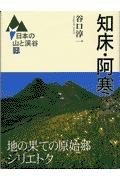 日本の山と渓谷 1 知床・阿寒
