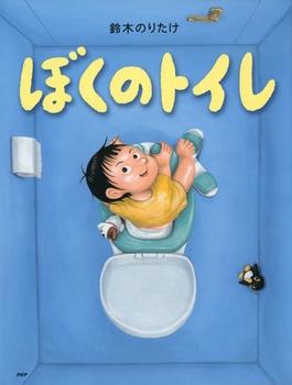 ぼくのトイレ