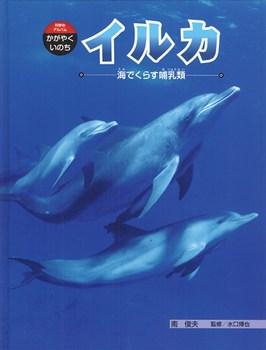 イルカ ー海でくらす哺乳類ー