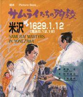 サムライたちの殉教 米沢 1629.1.12