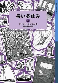 岩波少年文庫 ランサム・サーガ(4) 長い冬休み 上