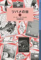 岩波少年文庫 ランサム・サーガ(2) ツバメの谷 下