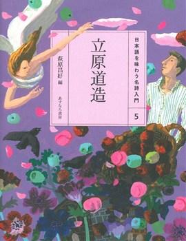 日本語を味わう名詩入門(5) 立原道造