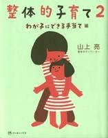 整体的子育て (2) わが子にできる手当て編