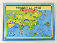 世界の七大陸ぐるっと大冒険