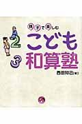 寺子屋シリーズ(1) 親子で楽しむこども和算塾