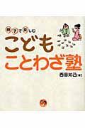 寺子屋シリーズ(2) 親子で楽しむこどもことわざ塾