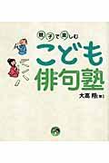 寺子屋シリーズ(3) 親子で楽しむこども俳句塾
