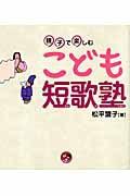 寺子屋シリーズ(4) 親子で楽しむこども短歌塾