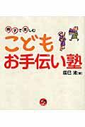 寺子屋シリーズ(5) 親子で楽しむこどもお手伝い塾