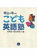寺子屋シリーズ(6) 親子で楽しむこども英語塾