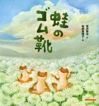 宮沢賢治の絵本 蛙のゴム靴