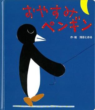 おやすみ ペンギン
