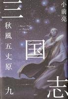 三国志(9) 秋風五丈原