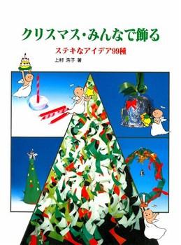 クリスマス・みんなで飾る ステキなアイデア99種