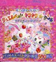 ぜ〜んぶシールブック ジュエルペットキラキラ☆シールマジカルコレクション