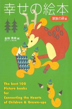 幸せの絵本〜家族の絆編〜大人と子どもの心をつなぐ絵本100選