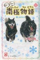 タロ〜!ジロ〜!南極物語