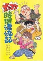 ズッコケ三人組(6) ズッコケ時間漂流記