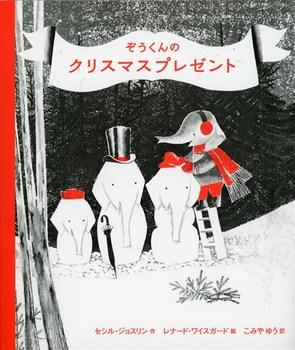 ぞうくんのちいさなどくしょ(3) ぞうくんのクリスマスプレゼント