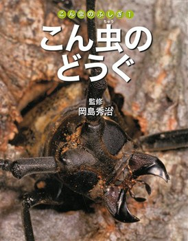 こん虫のふしぎ(1) こん虫のどうぐ