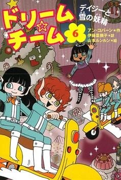 ドリーム☆チーム(6) デイジーと雪の妖精
