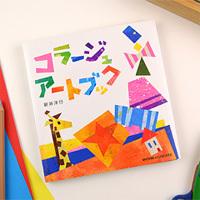 コラージュアートブック