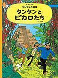 ペーパーバック版 タンタンの冒険 タンタンとピカロたち