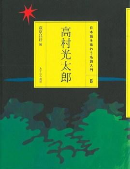 日本語を味わう名詩入門(8) 高村光太郎