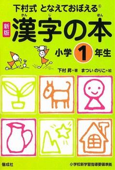 下村式 となえておぼえる 漢字の本 小学1年生