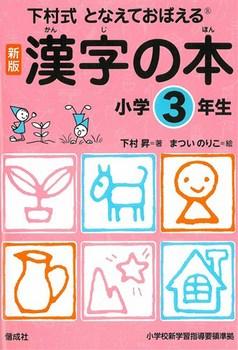 下村式 となえておぼえる 漢字の本 小学3年生