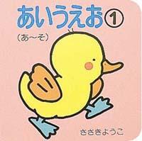 あいうえお(1)(あ〜そ)