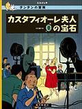 ペーパーバック版 タンタンの冒険 カスタフィオーレ夫人の宝石
