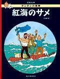 ペーパーバック版 タンタンの冒険 紅海のサメ