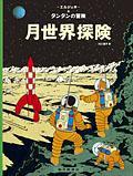ペーパーバック版 タンタンの冒険 月世界探険