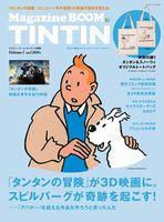 TINTIN  「タンタンの冒険」映画&原作を総力特集    I・P・S mook