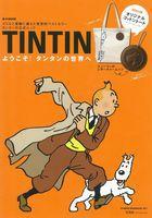 ようこそ!TINTINの世界へ eーmook