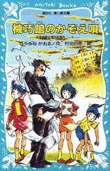 名探偵夢水清志郎事件ノート(6) 機巧館(からくりやかた)のかぞえ唄