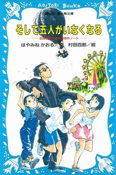 名探偵夢水清志郎事件ノート(1) そして五人がいなくなる