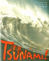 TUNAMI!津波