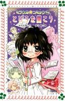 フォア文庫 ミラクル☆コミック(5) とびらを開こう