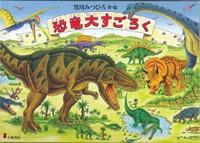恐竜大すごろく