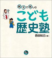 寺子屋シリーズ(8)親子で楽しむこども歴史塾