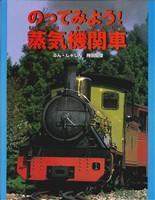 のってみよう!蒸気機関車