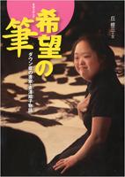 希望の筆  ダウン症の書家・金澤翔子物語