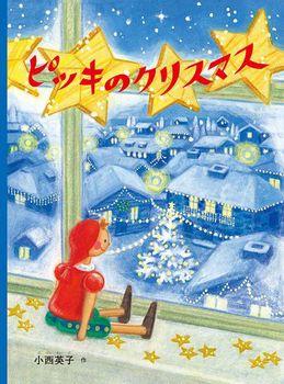 ピッキのクリスマス