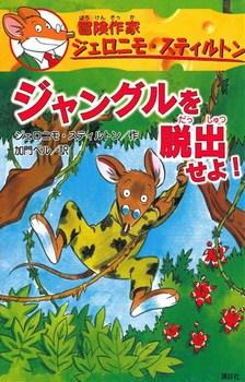 冒険作家ジェロニモ・スティルトン ジャングルを脱出せよ!