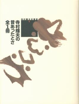寺村輝夫全童話(4)寺村輝夫の昔あったとさ全1冊