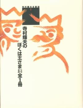 寺村輝夫全童話(2) 寺村輝夫のぼくは王さま つづきの全1冊